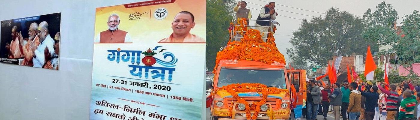 Ganga Yatra begins from Ballia