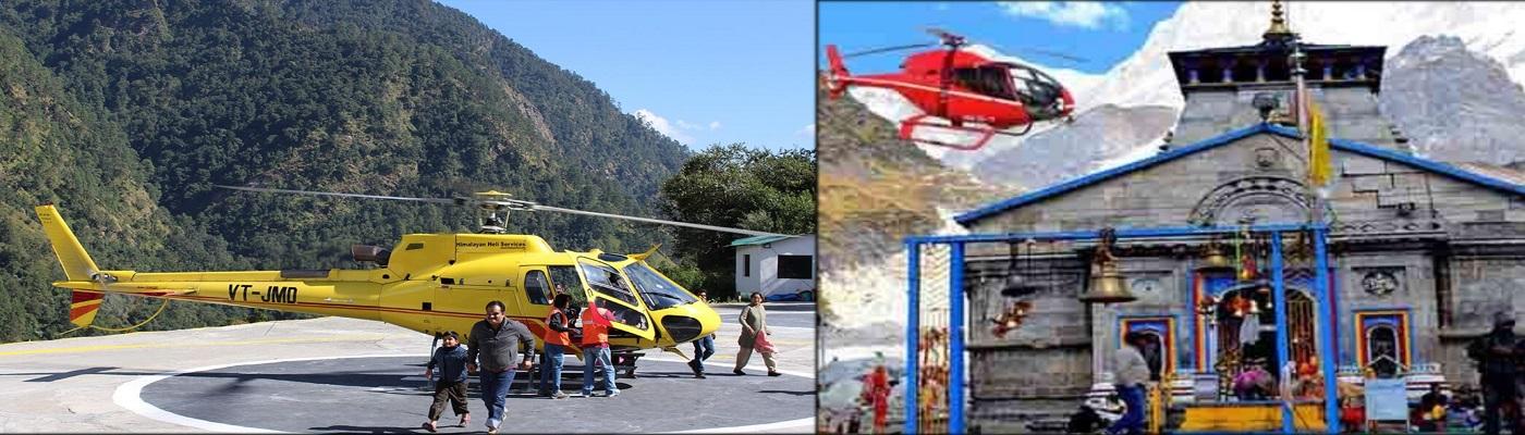 Kedarnath Dham to arrive in few minutes, start heli service