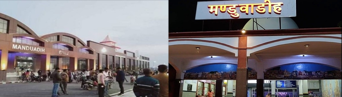 Manduadih Railway Station, New Name Varanasi's Railway Station